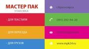 Предлагаем купить упаковочные материалы в Красноярске